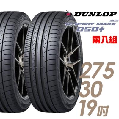 【登祿普】SP SPORT MAXX 050+ 高性能輪胎_二入組_275/30/19