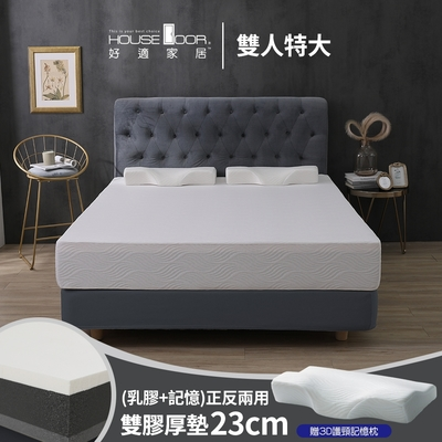 House Door 好適家居 菱雲系列-斯里蘭卡複合式雙膠記憶床墊23cm厚-特大6x7尺