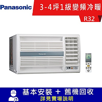 Panasonic國際牌 3-4坪 1級變頻冷暖右吹窗型冷氣 CW-P22HA2