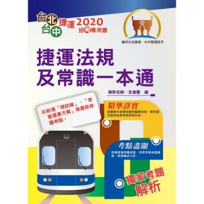 2020年捷運招考「最新版本」【捷運法規及常識一本通】(新增「環狀線」、「常客優惠方案」等全新命題考