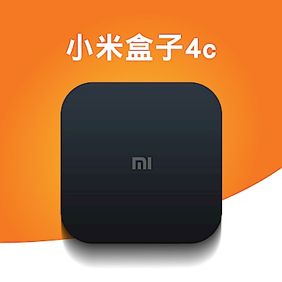小米盒子 4 c (真品平輸)