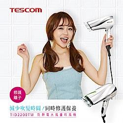 TESCOM TID2200大風量防靜電吹風機 TID2200TW