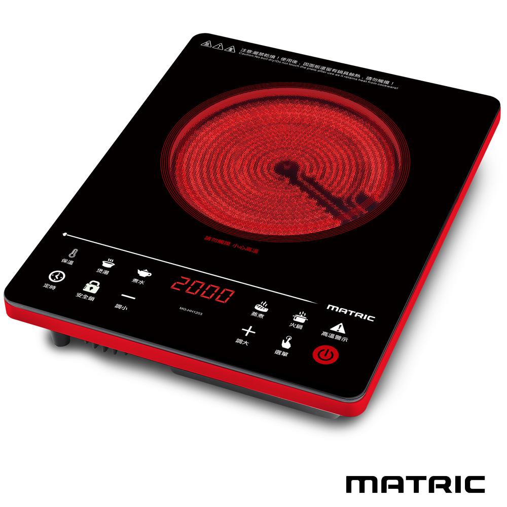 松木MATRIC微電腦黑晶電陶爐MG-HH1203(不挑鍋具)-福利品