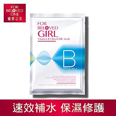寵愛女孩 超補水維他命B面膜 3片/盒