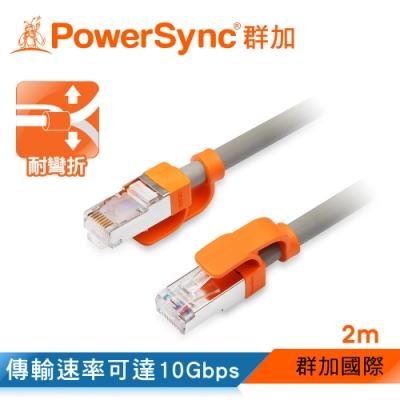 群加 PowerSync CAT.7抗搖擺超高速網路/灰色/2m