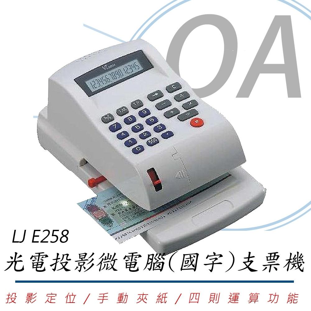 LJ E-258 中文/國字微電腦支票機 光電投影定位 國字大寫