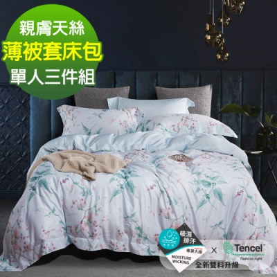 Ania Casa 徐秀秀 50%天絲 採3M吸溼排汗專利 單人被套床包三件組