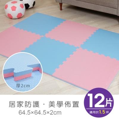【APG】舒芙蕾64*64*2cm雙色地墊-多色可選一包12片附贈24邊條(適用1.5坪)