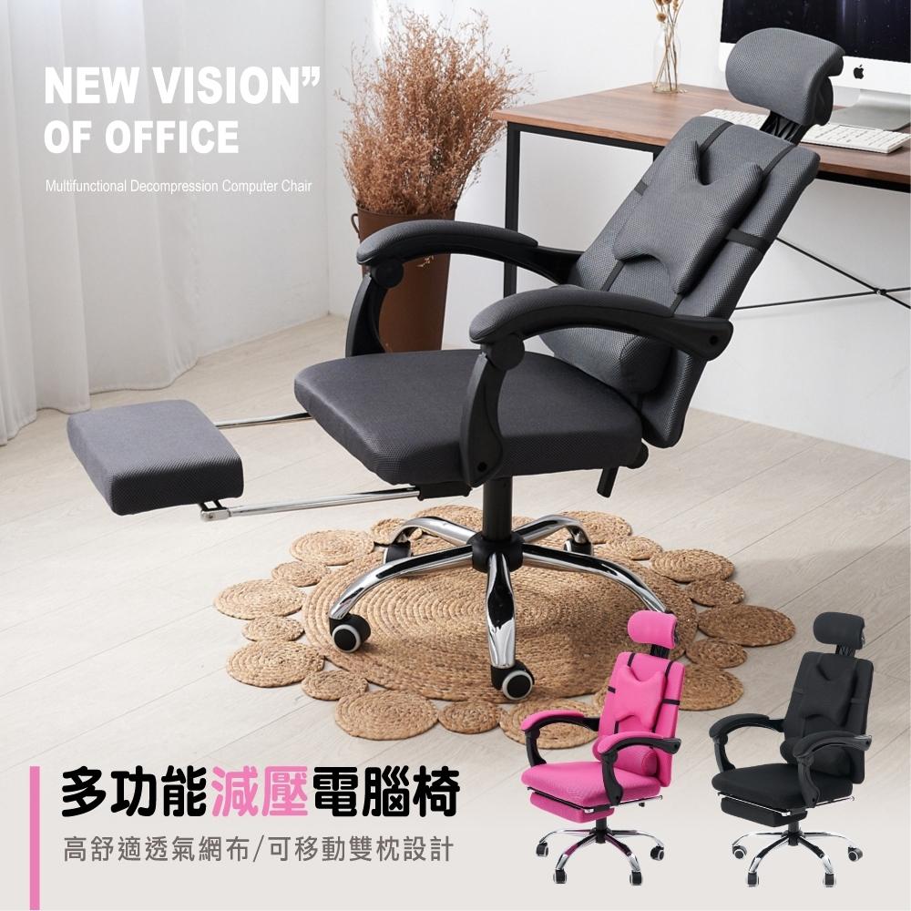 【STYLE 格調】多功能減壓置腳電腦椅/辦公椅(雙層保護-活動式大蝴蝶枕+腰枕)