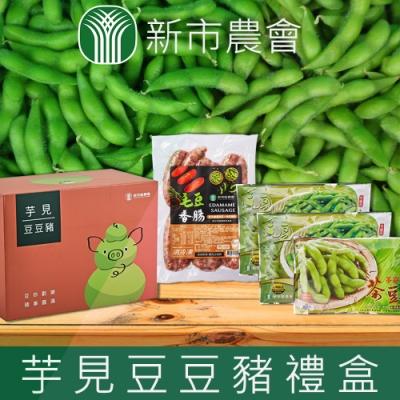 【新市農會】芋見豆豆豬禮盒 ( 2盒)