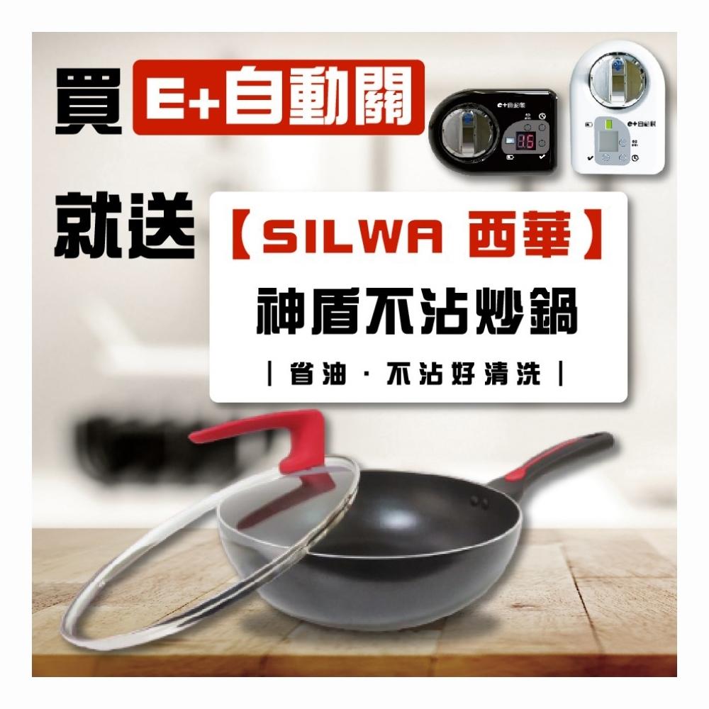 e+自動關-瓦斯爐安全控制系統瓦斯老人的好幫手安裝簡單自動關火安心提醒-橫式*1贈西華炒鍋