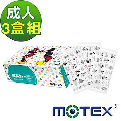 MOTEX摩戴舒 迪士尼口罩小臉米奇手繪款-3盒90片