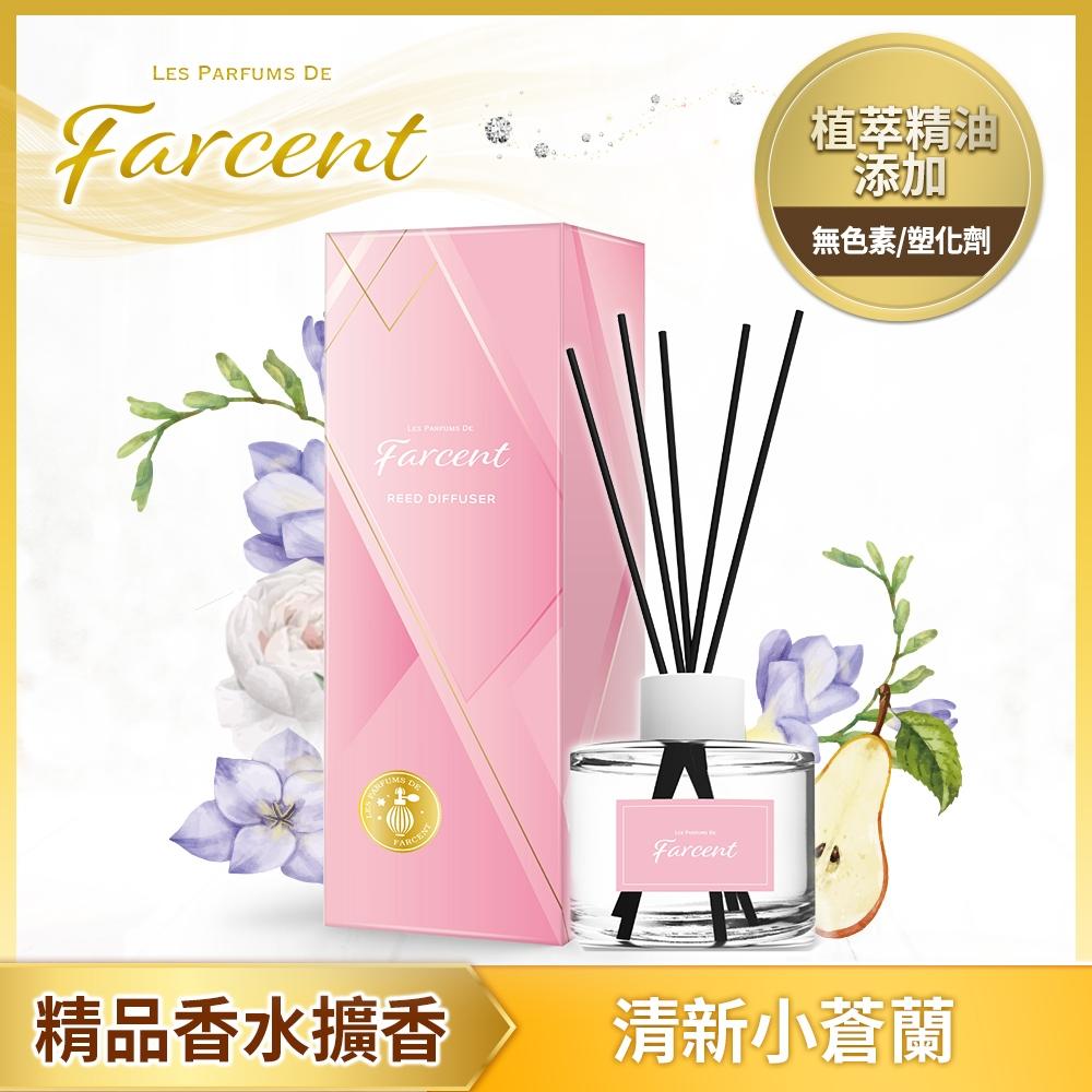 (網路獨賣)Farcent香水 室內擴香120ML-共有八款可選