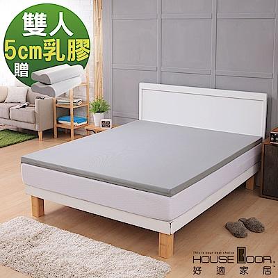 House Door 乳膠床墊 吸濕排濕表布 5公分厚Q彈乳膠床墊-雙人5尺