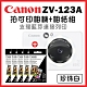 Canon ZV-123A-PW 可連手機即拍即印相印機(珍珠白)+2x3相片紙(5包) product thumbnail 2