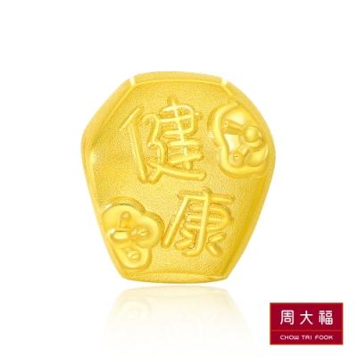 周大福 台灣天燈系列 健康天燈路路通串飾/串珠