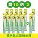 日本製 大正 兒童專用牙刷(3-6歲)  買10送2 (共12入顏色隨機) product thumbnail 1