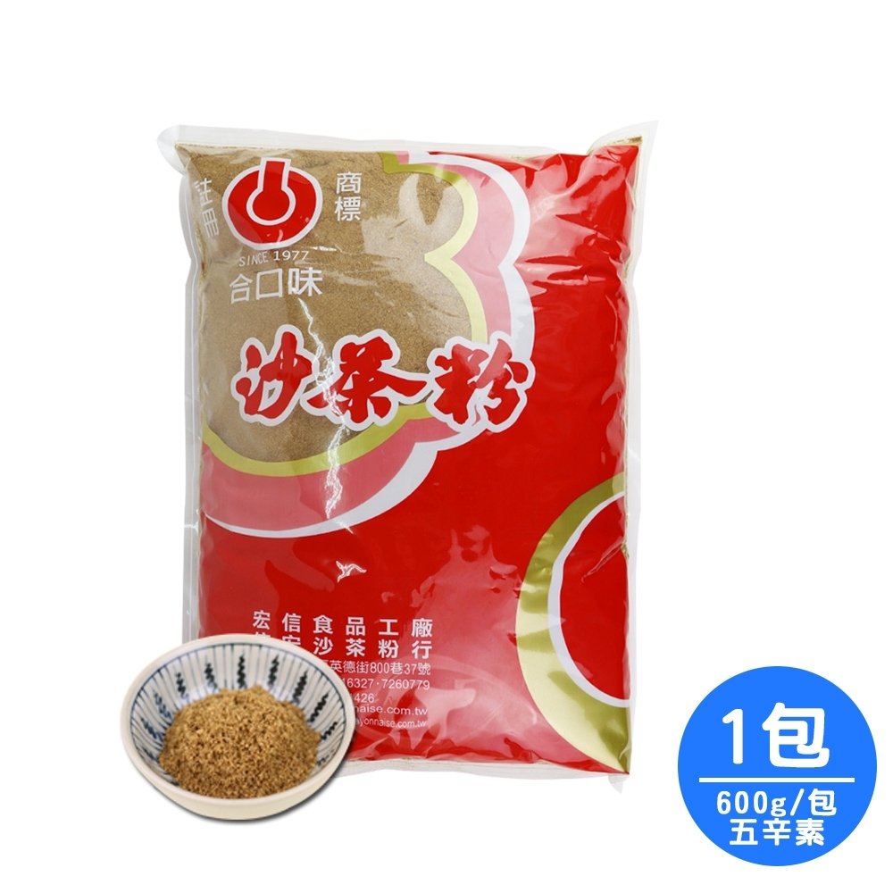 合口味 濃醇原味沙茶粉家庭包1包(600g/包)