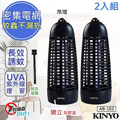 (2入組)KINYO 6W電擊式UVA燈管無死角捕蚊燈(AB-102)吊環設計