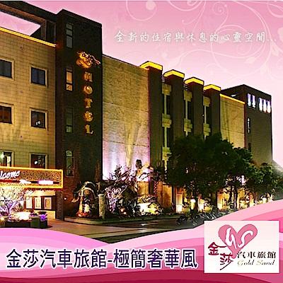 (三峽)金莎汽車旅館 極簡奢華風房型住宿券