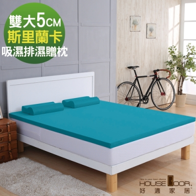 House Door 斯里蘭卡進口天然乳膠床墊吸濕排濕5cm超值組-雙大6尺