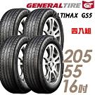 【將軍】ALTIMAX GS5_205/55/16吋舒適輪胎_送專業安裝 四入組(GS5)