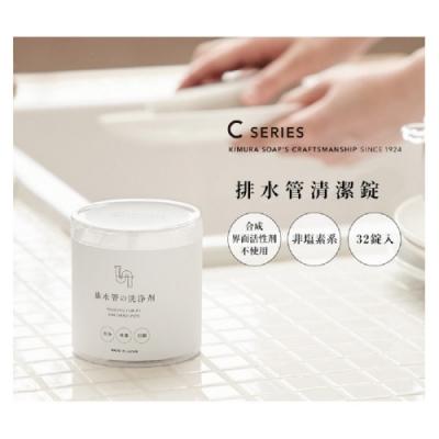 日本 木村石鹼 C SERIES 排水管清潔錠 4g×32錠
