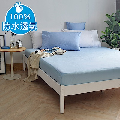 澳洲 Simple Living 特大300織純棉防水透氣床包-海洋藍