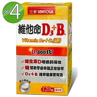 三多 維他命D3+B.膜衣錠4入組(120錠/盒)