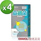 【歐瑪茉莉】日本の人氣 益纖菌 速溶顆粒 14包*4盒