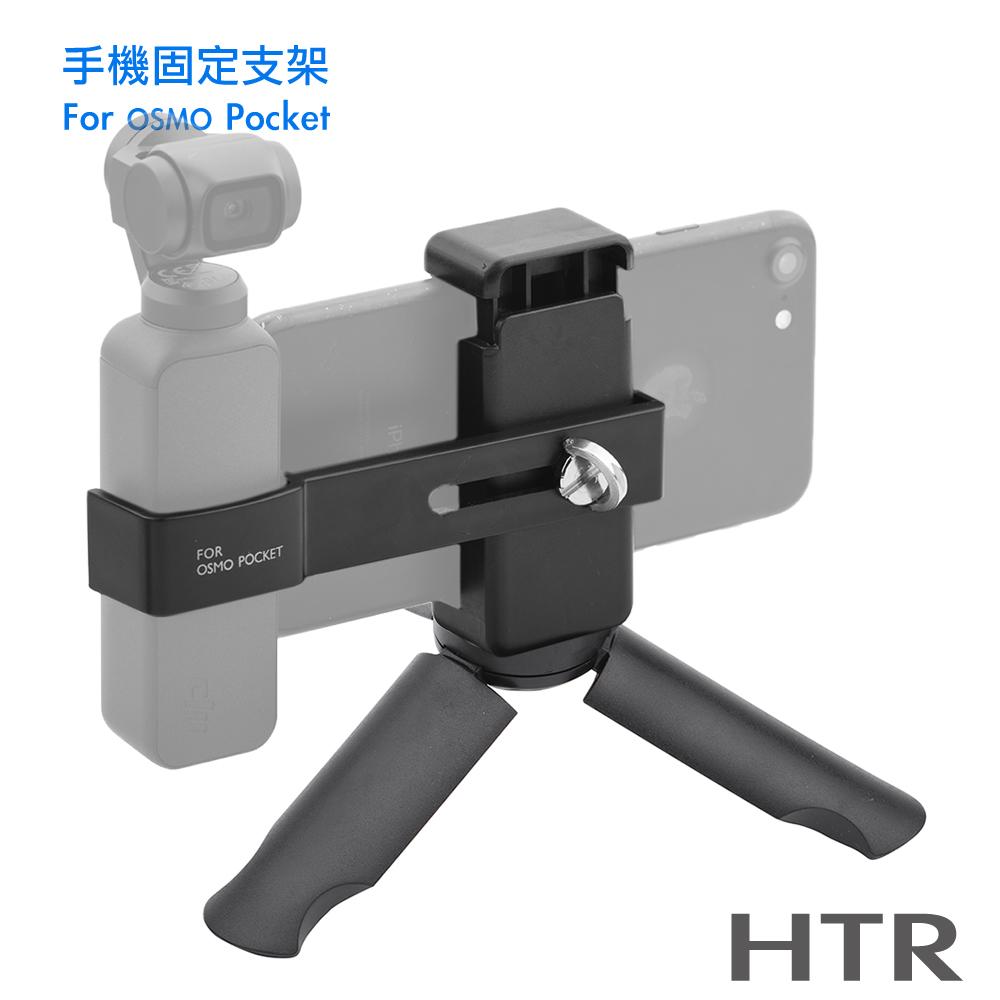 HTR 手機固定支架 For OSMO Pocket (含手機夾+三腳架)