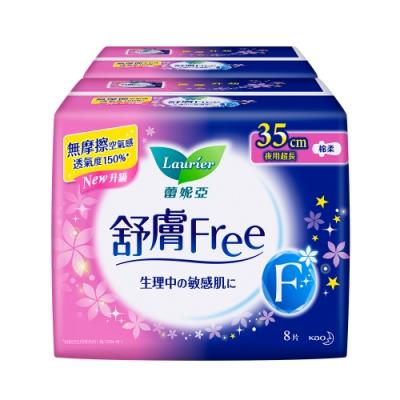 蕾妮亞 舒膚Free夜用超長衛生棉35cm(8片X2包/組)