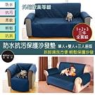 摩達客 居家防水防髒沙發墊(1+2+3人-3件全套組合/深藍色)保護墊