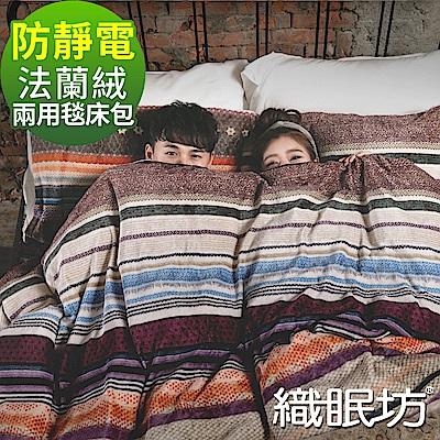 織眠坊 北歐風法蘭絨特大兩用毯被床包組-維京神話