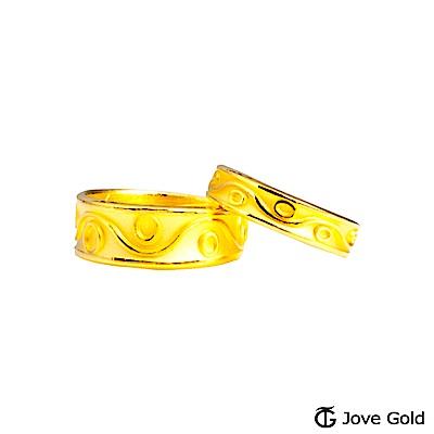 Jove Gold 漾金飾 美好旋律黃金成對戒指