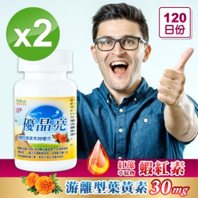 【生達活沛】優晶亮游離型葉黃素軟膠囊60粒/瓶*2瓶(蝦紅素保護更給力)