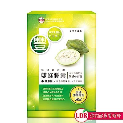 UDR頂級青木瓜雙蜂膠囊x1盒 (30顆/盒)