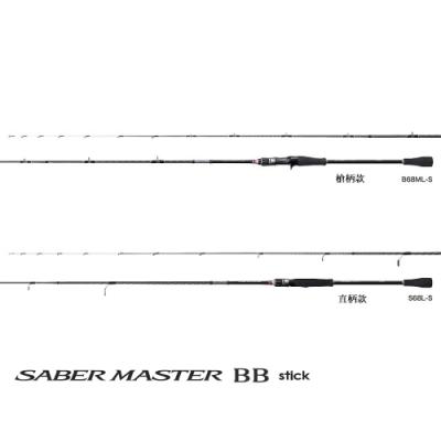 【SHIMANO】SABER MASTER BB stick B 68ML-S 槍柄船竿