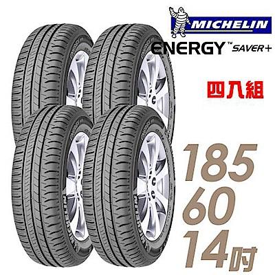 (無卡分期-12期)米其林SAVER+ 185/60/14 省油耐磨輪胎 4入組