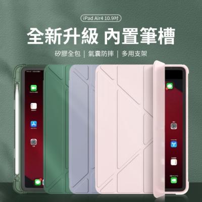 OMG iPad Air4 10.9吋 2020版 變形金剛 多折支架 內置筆槽 平板皮套 智慧休眠喚醒 散熱支架 保護套