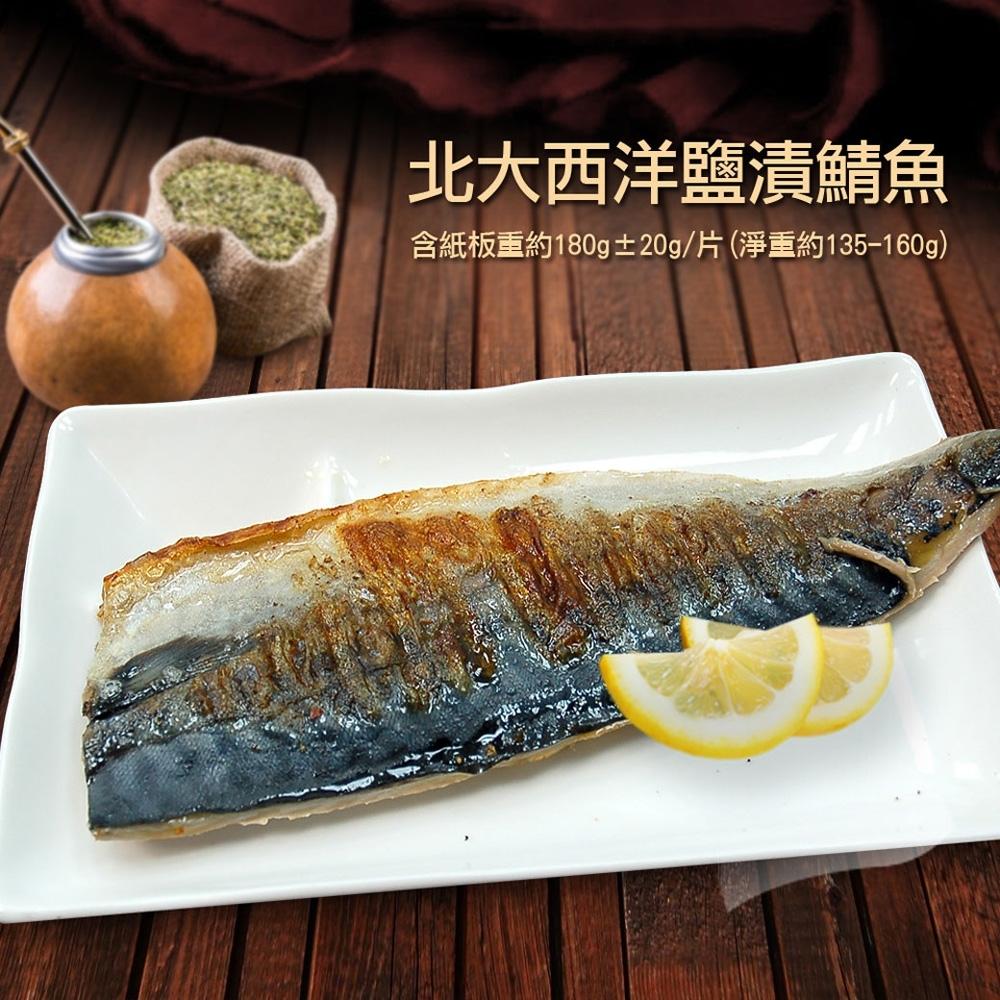 (滿額)築地一番鮮-挪威鹽漬鯖魚(約180G/片)