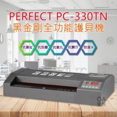 PERFECT PC-330TN 黑金剛全功能護貝機