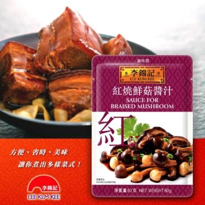 【李錦記】紅燒鮮菇醬汁 60g x3包(快速/方便/醬料包)