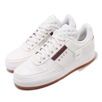 Nike 休閒鞋 AF1-Type 1 運動 男女鞋 基本款 簡約 膠底 舒適 情侶穿搭 米白 棕 CJ1281100