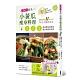 耐餓力最高!小黃瓜瘦身料理:兩個月減11公斤的74道不復胖菜單 product thumbnail 1