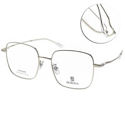 SEROVA眼鏡 個性大方框款/銀 #  SL549 C2