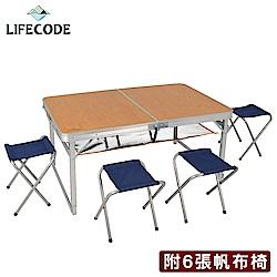 LIFECODE 竹紋加寬鋁合金折疊桌/野餐桌(送桌下網)+6張帆布椅120x70cm