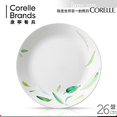 美國康寧 CORELLE 葉之舞10吋平盤