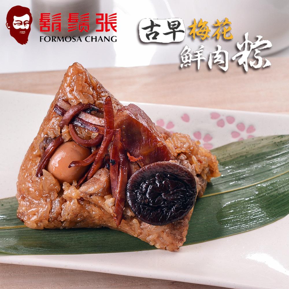 鬍鬚張 古早梅花鮮肉粽禮盒(6粒/盒)