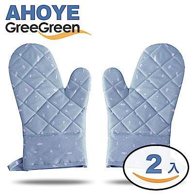 GREEGREEN 白雪紛飛 棉質隔熱手套 兩入組(菘藍色)